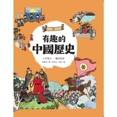 有趣的中國歷史:宋