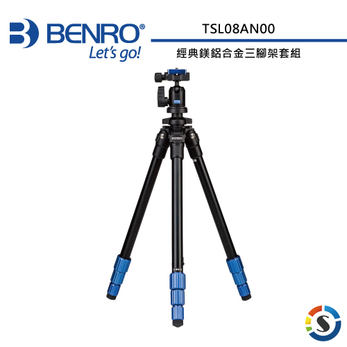 ★百諾展示中心★ BENRO百諾 TSL08AN00 經典鎂鋁合金三腳架套裝