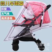 通用型嬰兒推車防風雨罩手推車擋風遮雨罩環保透氣    SQ10626『毛菇小象』