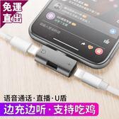 蘋果7耳機轉接頭iphone7plus轉接線充電聽歌二合一X轉換器通話7p吃雞神器原封正品分線器八ipad線控