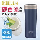 IKUK艾可 真空雙層內陶瓷保溫杯300ML-午夜藍 IKTV-300BU