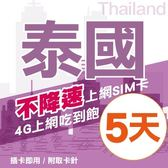 【TEL25】泰國上網卡 5日 不限流量不降速 4G上網 吃到飽上網SIM卡