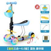 兒童滑板車閃光1-2-3-6歲5三合一可坐三輪小孩踏板寶寶溜溜滑滑車