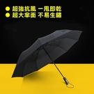 【黑膠十骨傘】10骨加大41吋商務傘 摺...