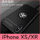 【萌萌噠】iPhone X XR XS Max  新款流光指環扣保護殼 360度旋轉支架 磁吸車載 全包防摔軟殼 手機殼