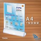 【熱銷】A4 T型目錄架 T2434 展示架/陳列架/會場展覽/DM目錄架/陳列架/展示架/店鋪展示架