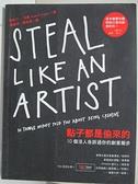 【書寶二手書T5/設計_BB9】點子都是偷來的_奧斯汀.克隆