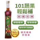 101種蔬果 全方位補充營養 採用台灣精選蔬果 X 高纖 低糖 推薦給想要補充蔬果 健康維持的你