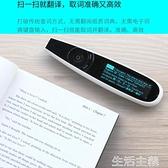 翻譯機 漢王A20T翻譯筆 漢王e典筆語音版掃描閱讀電子詞典英漢 生活主義