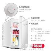 22升租房小型小冰箱家用冷藏冷凍迷你微型電冰箱可結冰學生宿舍 果果輕時尚