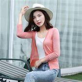 針織開衫夏季女毛衣薄款外搭修身短款長袖空調衫披肩防曬衣小外套 【PINKQ】