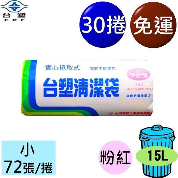 台塑 實心 清潔袋 垃圾袋 (小) (粉紅) (15L)(43*56cm) (30捲) 免運費