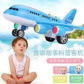 飛機模型 兒童玩具飛機男寶寶男孩電動帶音樂超大號慣性飛機模型仿真客機T 3色