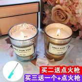 進口精油香薰蠟燭香味天然大豆蠟薰衣草玻璃杯蠟無煙香氛蠟燭禮盒