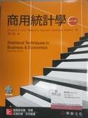【書寶二手書T7/大學商學_YEF】商用統計學16/e_陳乃維