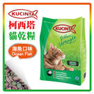 【力奇】科西塔 貓飼料/貓乾糧-海魚口味 1kg -110元【維護泌尿道健康】可超取(A002E01)