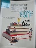【書寶二手書T6/大學教育_HST】我們的孩子在生活中愉快的學寫作_南美英