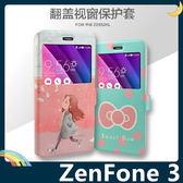 ASUS ZenFone 3 5.5吋 卡通彩繪保護套 超薄側翻皮套 簡約 開窗 支架 插卡 磁扣 手機套 手機殼