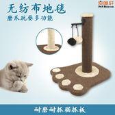小貓咪玩具貓抓板貓抓柱貓樹小型貓爬架寵物用品貓台貓磨爪貓沙發igo 【PINKQ】