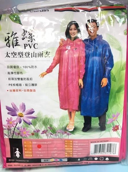 【雅蝶 PVC太空型登山雨衣P105】341076雨衣 男女雨衣 防水雨具【八八八】e網購