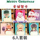 聖誕卡片6入套裝   送你一袋聖誕禮物賀...