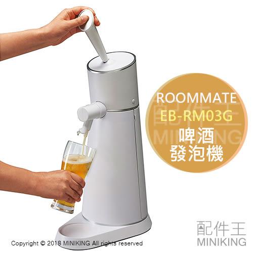 【配件王】日本代購 ROOMMATE EB-RM03G 啤酒發泡機 啤酒機 電池式 適用罐裝啤酒 350ml 500ml