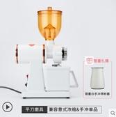 咖啡磨豆機電動咖啡豆研磨機家用商用手沖單品咖啡粉碎機220v 快速出貨
