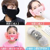 口罩女冬季騎行防寒保暖冬天護耳帶耳罩的二合一男士潮款個性兒童   東川崎町