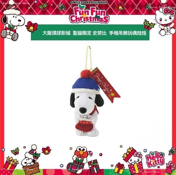 (現貨&樂園實拍) 日本 大阪環球影城 聖誕限定 SNOOPY  史努比 手機吊飾 玩偶娃娃 12 cm