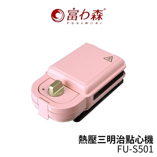 日式FURIMORI富力森 熱壓三明治點心機 FU-S501