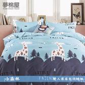 活性印染5尺雙人薄床包涼被組-小森林-夢棉屋