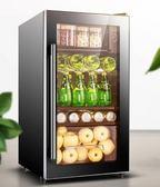 紅酒櫃 冰箱冷藏櫃紅酒櫃恒溫家用茶葉客廳小型 MKS韓菲兒