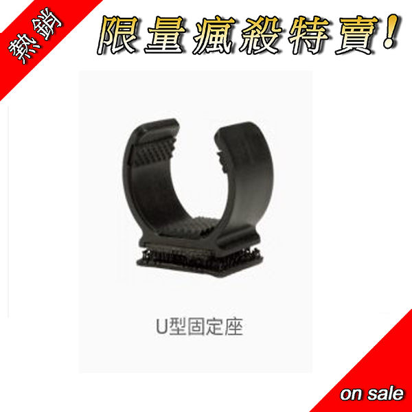 MIO 原廠 U型座 適用 MIVUE M655/M733/M738D/M560/M580