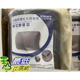 [COSCO代購] C124314 REVERIE LATEX CUSHION 幻知曲3D透氣乳膠靠墊 尺寸40X30X9CM