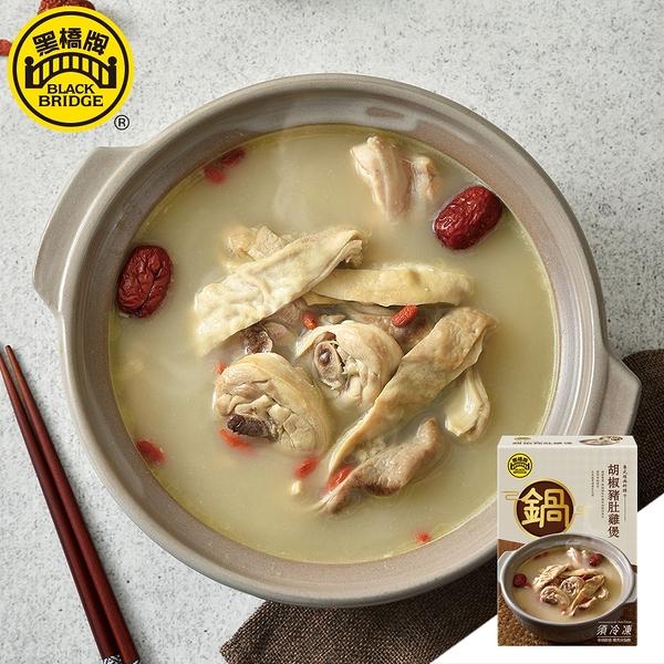【黑橋牌】粵式胡椒豬肚雞煲-冷凍