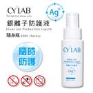 CYLAB 銀離子防護液60ml(噴瓶) 台灣製造MIT 保護 噴霧 保濕 安心 不刺激 小孩可使用