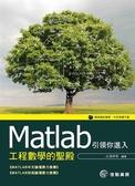 (二手書)Matlab引領你進入工程數學的聖殿