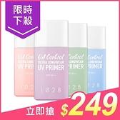 1028 Oil Control!超控油UV校色飾底乳(25ml) 款式可選【小三美日】$350