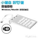 數字鍵盤筆記本電腦USB外接口分線蘋果iMac一體機平板外接數字小鍵盤擴 麥吉良品