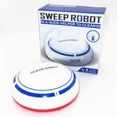 家用充電全智能自動感應卡通懶人掃地機器人自動吸塵機迷你吸塵器jy【八折搶購】