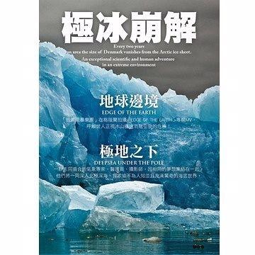 【停看聽音響唱片】【DVD】極冰崩解