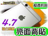保貼總部~For:APPLE- IPhone6/S(4.7吋) 專用型(((亮面背貼)))台灣製造iphone6背貼,10份250元