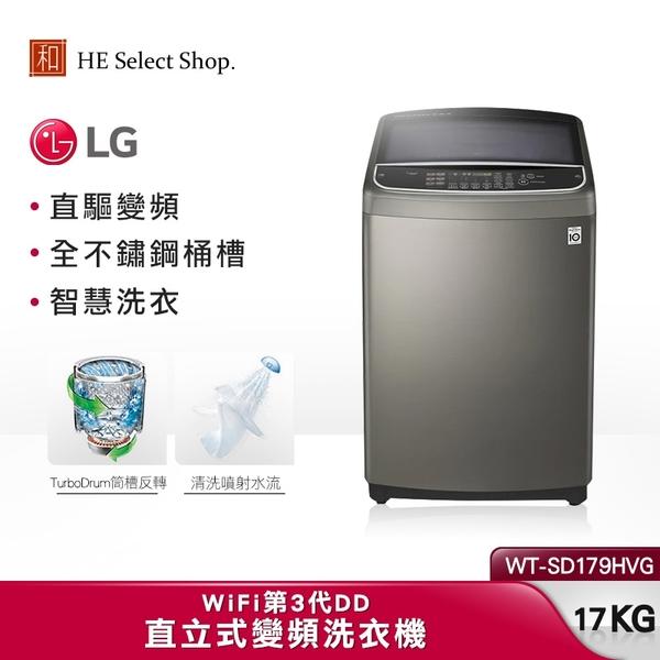 LG樂金 WT-SD179HVG 變頻 洗衣機 17公斤 直立式 第3代DD洗衣機
