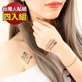 我是台灣人 紋身貼紙 刺青貼紙 [四入組]