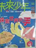 【書寶二手書T1/少年童書_DS1】未來少年_66期_探索世界的手