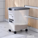 儲米桶 裝米桶30斤50斤家用防潮防蟲密封儲米箱米缸麵粉米麵收納盒儲存罐 【母親節特惠】