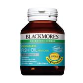 BLACKMORES 澳佳寶 無腥味濃縮深海魚油 (60顆/瓶)【杏一】