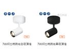 【燈王的店】舞光 LED 7W邱比特吸頂燈 投射燈 (LED-CCP7W) 白框/黑框可選 暖白光