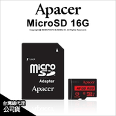 Apacer 宇瞻 16GB 16G Micro SD SDHC C10 UHS-I 85MB/s 記憶卡 ★可刷卡★ 薪創數位