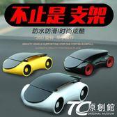 車載支架 汽車手機架車載導航支撐架車用創意多功能車內通用型手機夾支架